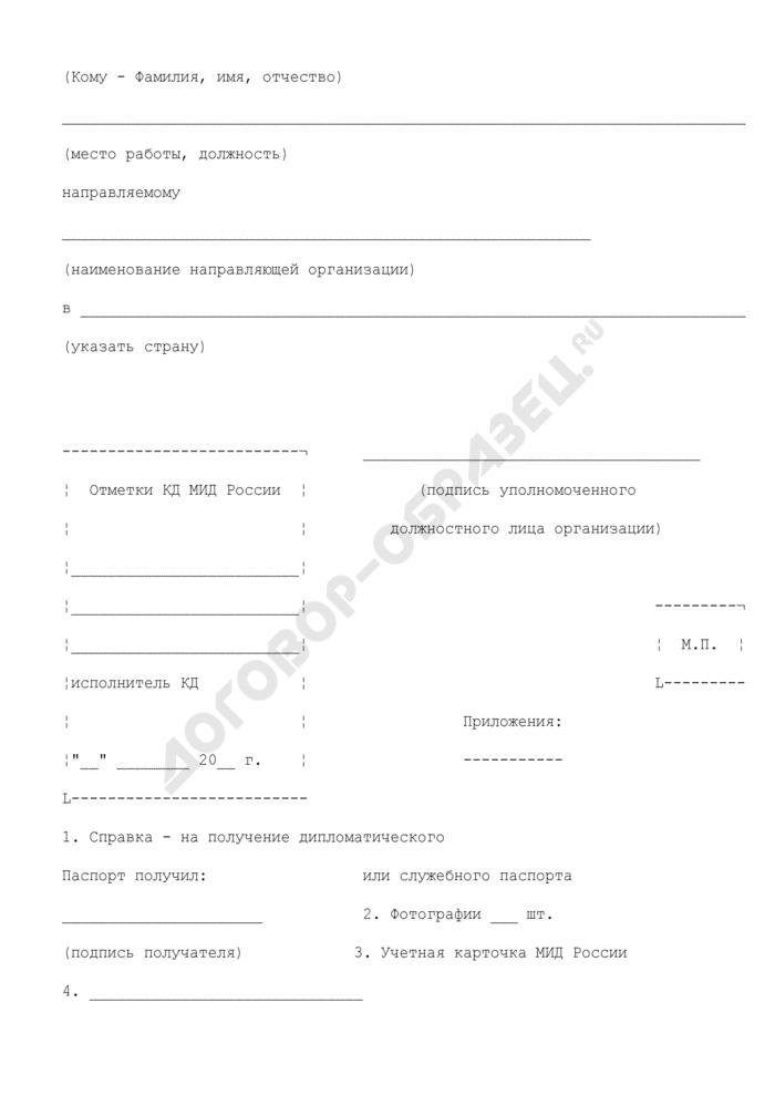 Письмо-заявка на оформление дипломатического, служебного паспорта. Страница 2