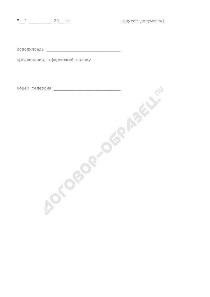 Письмо-заявка на оформление дипломатического, служебного паспорта. Страница 3
