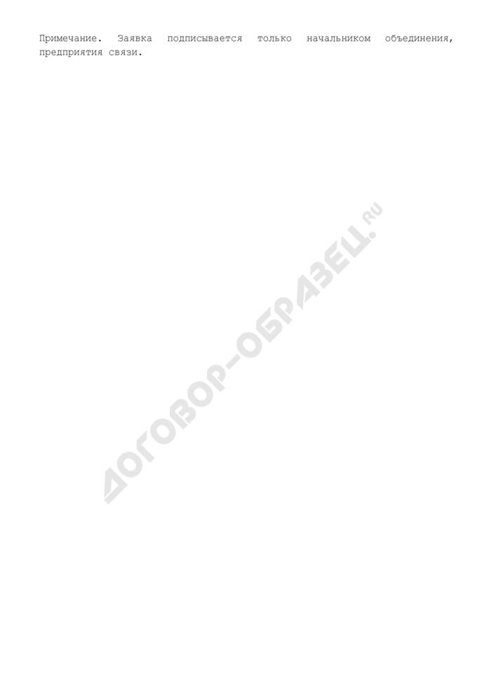 План-заявка на автомобильные перевозки предприятиями и организациями системы Министерства связи СССР. Страница 3