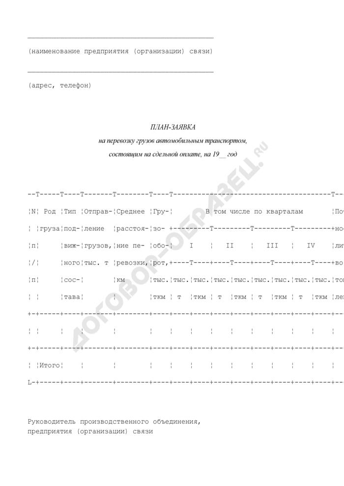План-заявка на перевозку грузов автомобильным транспортом, состоящим на сдельной оплате, предприятиями и организациями системы Министерства связи СССР. Страница 1