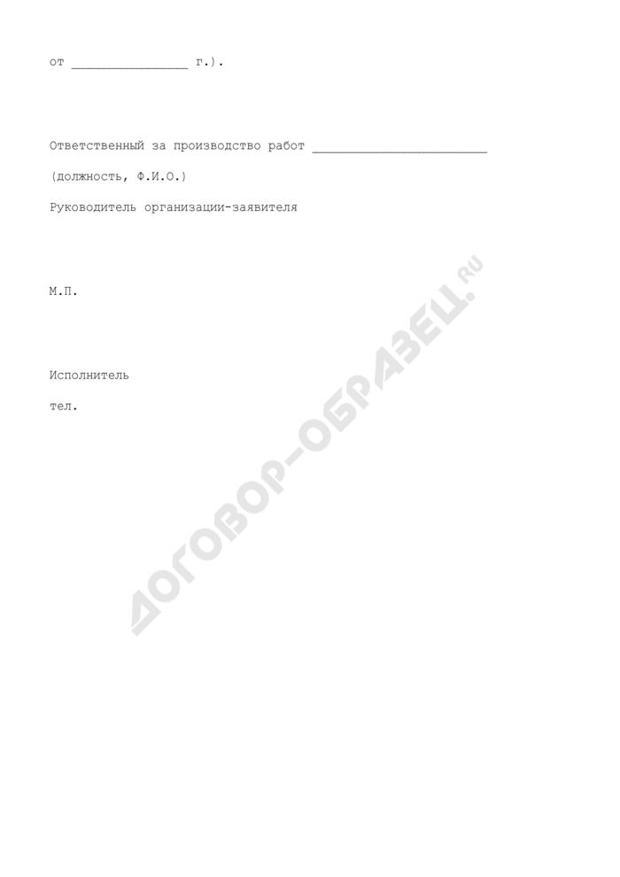 """Примерная форма письма-заявки на выдачу разрешения владельца подземного коллектора для оформления ордера на производство земляных работ в случае примыкания строящегося коллектора к существующему, находящемуся в хозяйственном ведении ГУП """"Москоллектор. Страница 2"""
