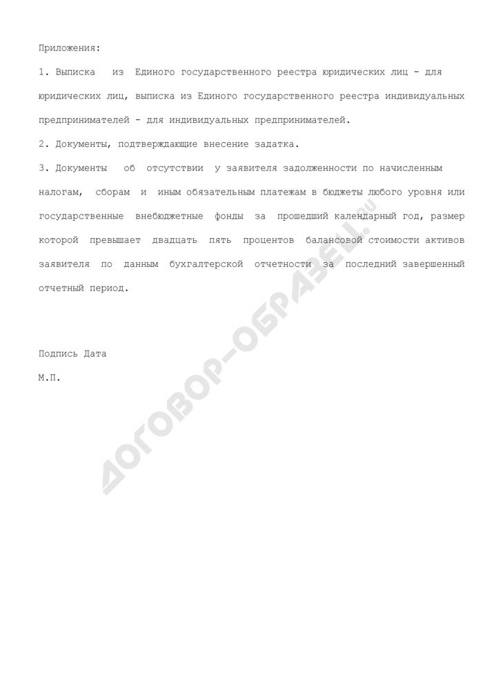Примерная форма заявки на участие в аукционе на право заключить договор о развитии застроенной территории в Одинцовском муниципальном районе Московской области. Страница 2