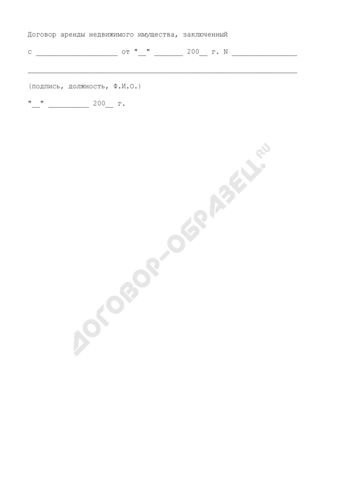 Заявка на аренду земельного участка в Егорьевском районе Московской области. Страница 2