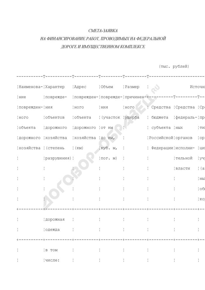 Смета-заявка на финансирование работ, проводимых на федеральной дороге и имущественном комплексе. Страница 1