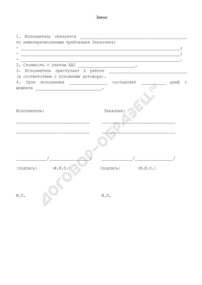 Творческая заявка к договору авторского заказа. Страница 1