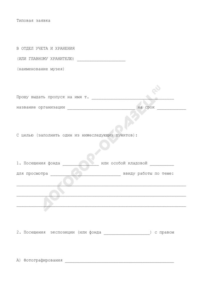 Типовая заявка на допуск в хранилища и реставрационные мастерские посторонних лиц. Страница 1