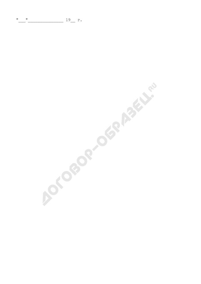 Типовая заявка на допуск в хранилища и реставрационные мастерские посторонних лиц. Страница 3