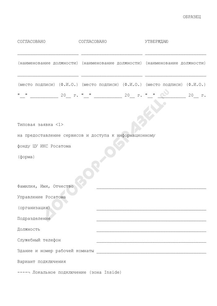 Типовая заявка на предоставление сервисов и доступа к информационному фонду центрального узла информационно-коммуникационной системы Росатома (образец). Страница 1