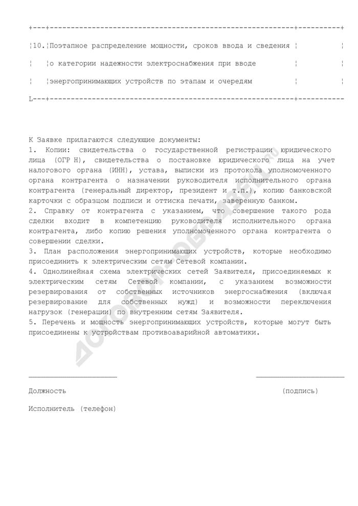 """Типовая форма заявки на присоединение электроустановок к электрической сети ОАО """"РЖД. Страница 3"""
