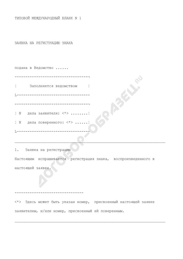 Типовой международный бланк заявки на регистрацию знака. Страница 1