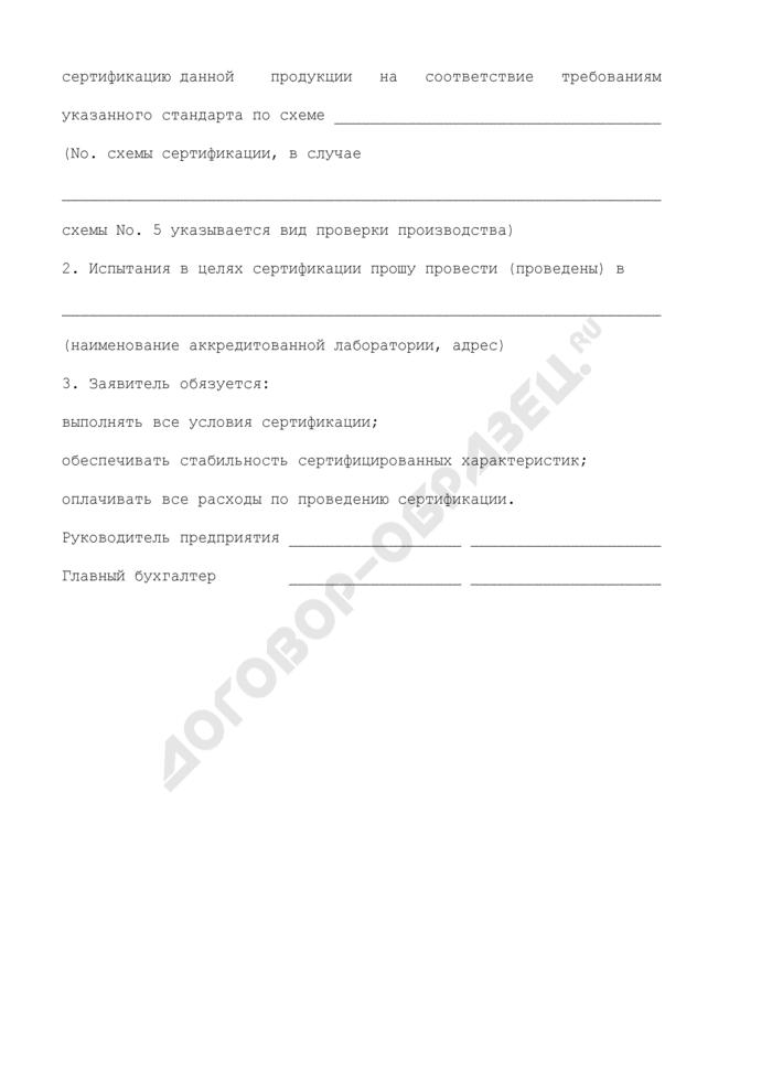Форма декларации-заявки на проведение сертификации изделия. Страница 2