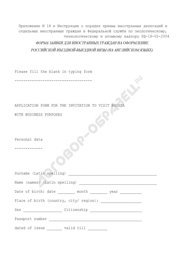 Форма заявки для иностранных граждан на оформление российской въездной-выездной визы для участия в делегации в Федеральной службе по экологическому, технологическому и атомному надзору (англ.). Страница 1