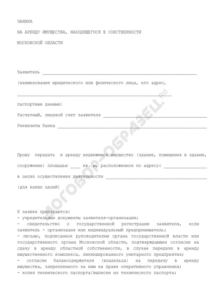 Заявка на аренду имущества, находящегося в собственности Московской области. Страница 1