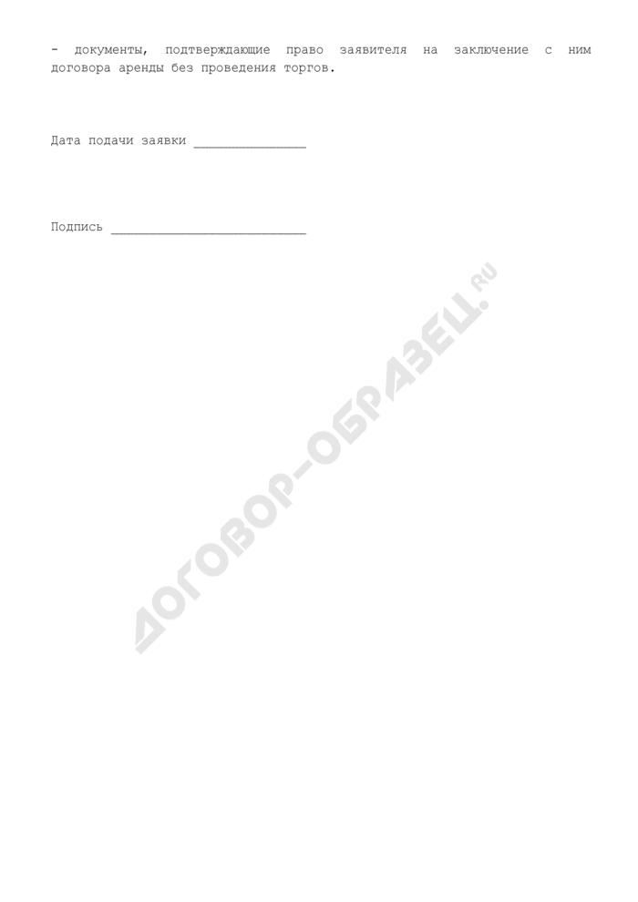 Заявка на аренду имущества, находящегося в собственности Московской области. Страница 2