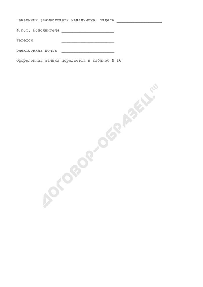 Форма заявки для размещения информации на официальном сайте Федеральной службы по надзору в сфере защиты прав потребителей и благополучия человека. Страница 2
