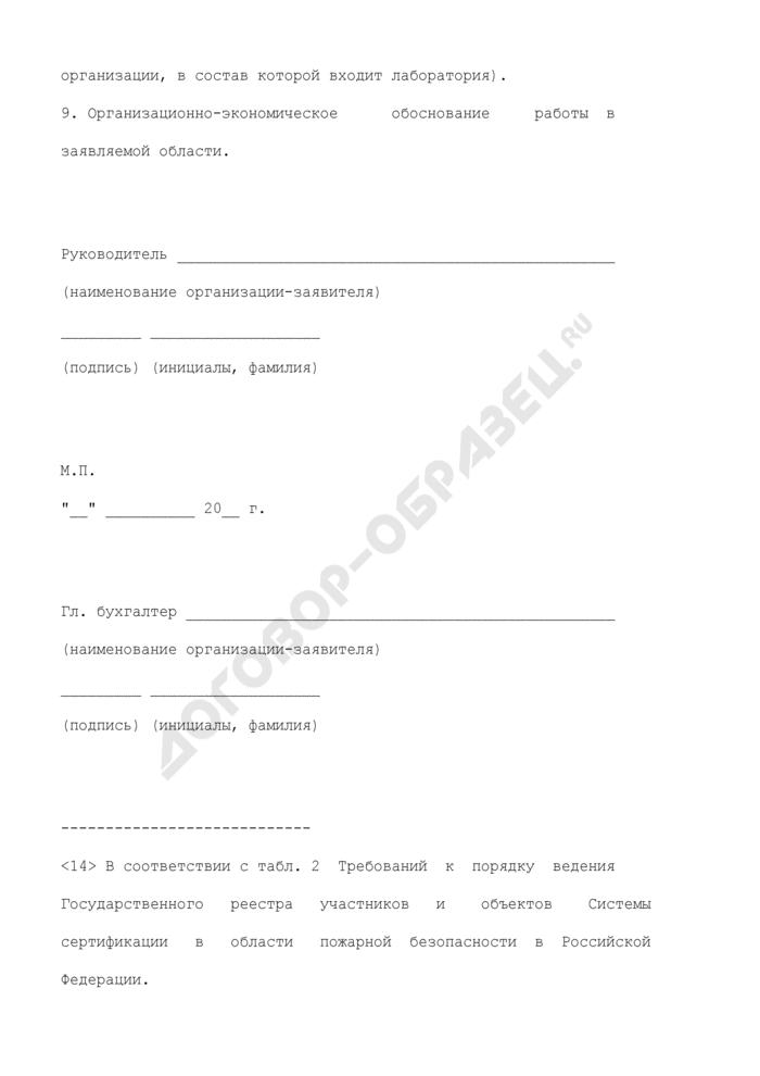 Форма заявки на аккредитацию испытательной лаборатории в Системе сертификации в области пожарной безопасности в Российской Федерации. Страница 3