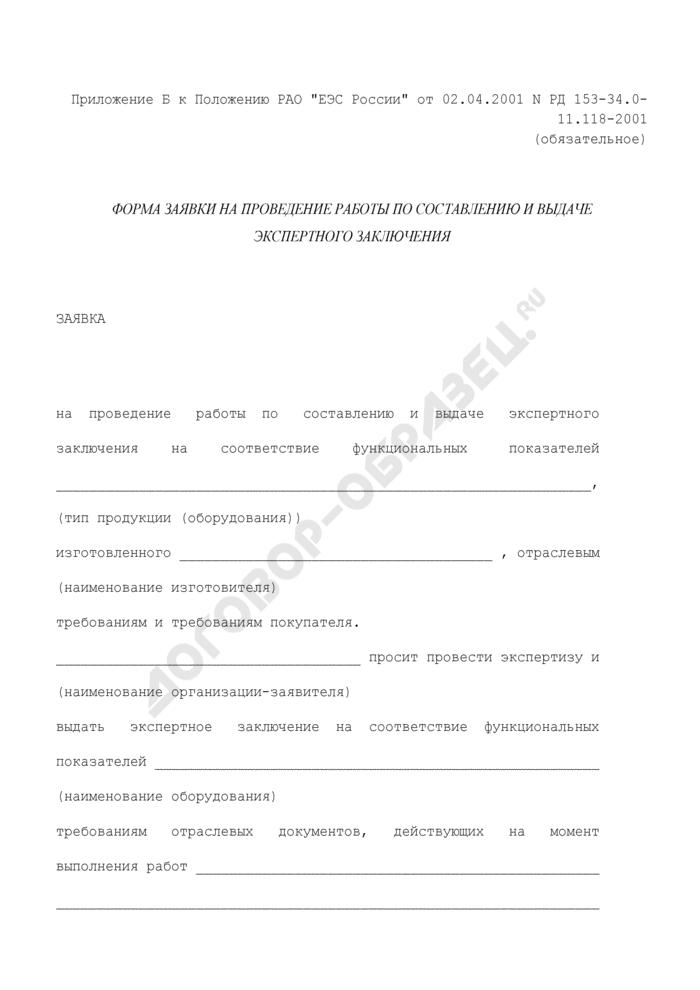 Форма заявки на проведение работы по составлению и выдаче экспертного заключения о соответствии (неполном соответствии) энергетического и электротехнического оборудования отраслевым требованиям и условиям эксплуатации объекта использования оборудования (обязательная форма). Страница 1