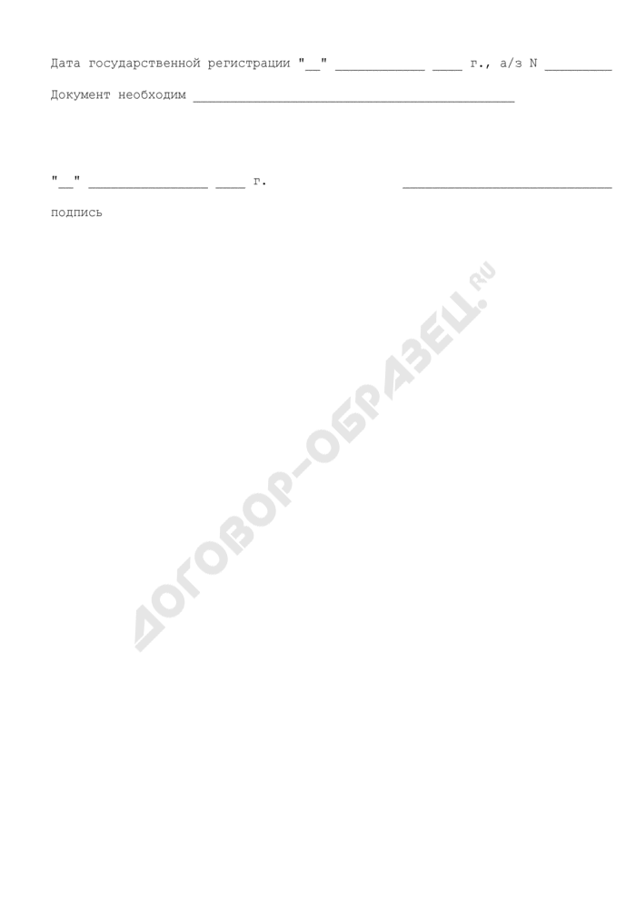 Заявление о выдаче повторного свидетельства о перемене имени для граждан Российской Федерации, проживающих за пределами территории Российской Федерации. Форма N 22. Страница 2