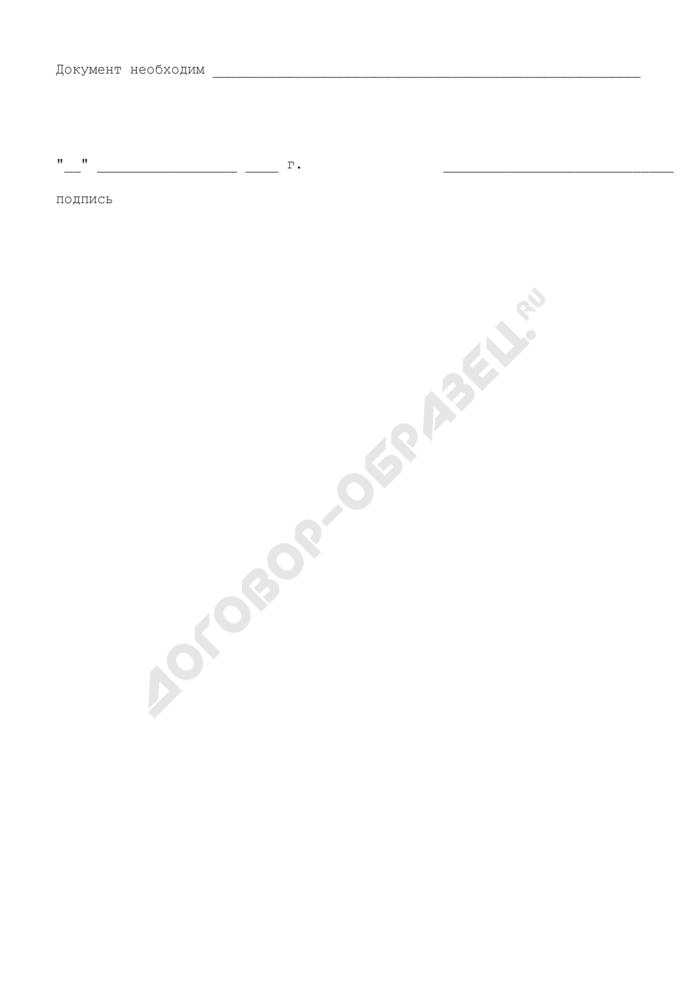 Заявление о выдаче повторного свидетельства о смерти для граждан Российской Федерации, проживающих за пределами территории Российской Федерации. Форма N 23. Страница 2
