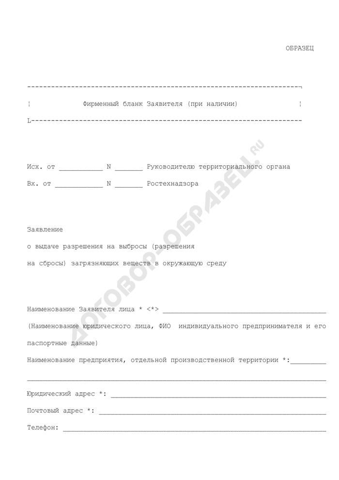 Заявление о выдаче разрешения на выбросы (разрешения на сбросы) загрязняющих веществ в окружающую среду (образец). Страница 1