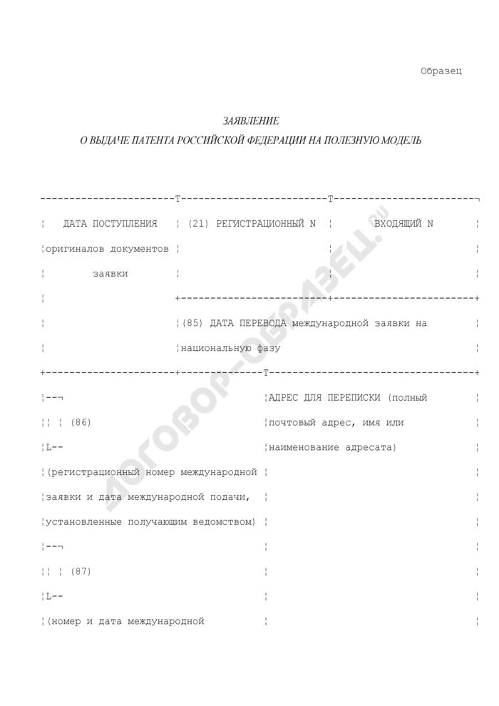 Заявление о выдаче патента Российской Федерации на полезную модель (образец). Страница 1