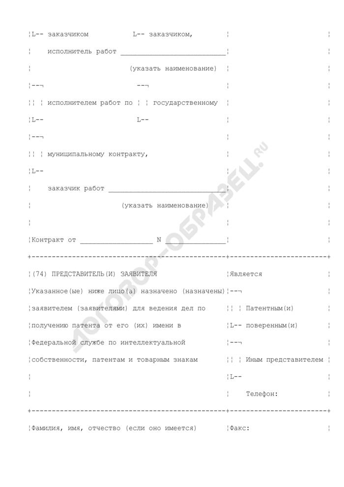 Заявление о выдаче патента Российской Федерации на полезную модель (образец). Страница 3