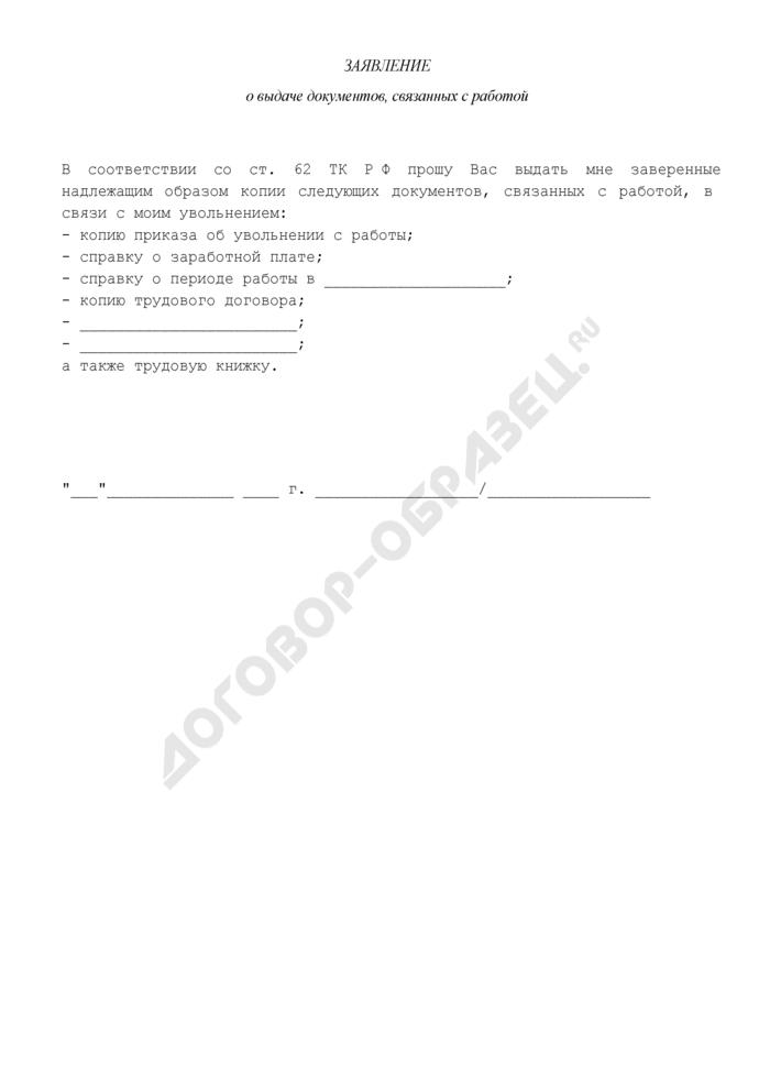 Заявление о выдаче документов, связанных с работой. Страница 1