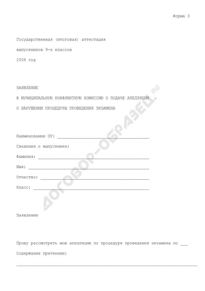 Заявление в муниципальную конфликтную комиссию о подаче апелляции о нарушении процедуры проведения экзамена. Форма N 3. Страница 1