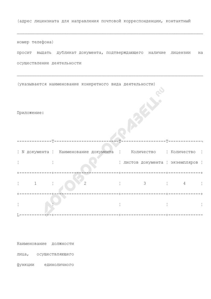Заявление о выдаче дубликата документа, подтверждающего наличие лицензии на осуществление деятельности по пенсионному обеспечению и пенсионному страхованию. Страница 2