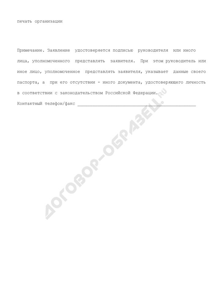 Заявление о выдаче свидетельства о внесении сведений о туроператоре в Единый федеральный реестр туроператоров (примерная форма). Страница 2