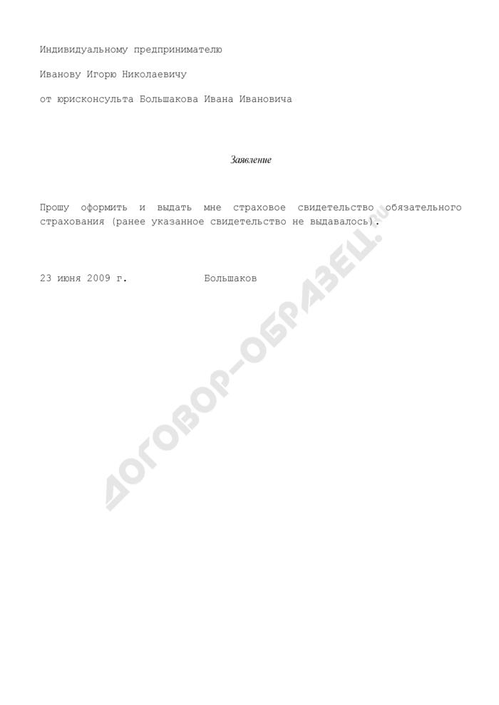 Заявление о выдаче страхового свидетельства (пример). Страница 1