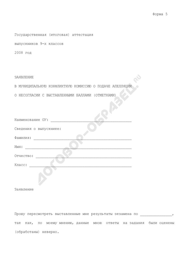 Заявление в муниципальную конфликтную комиссию о подаче апелляции о несогласии с выставленными баллами (отметками). Форма N 5. Страница 1