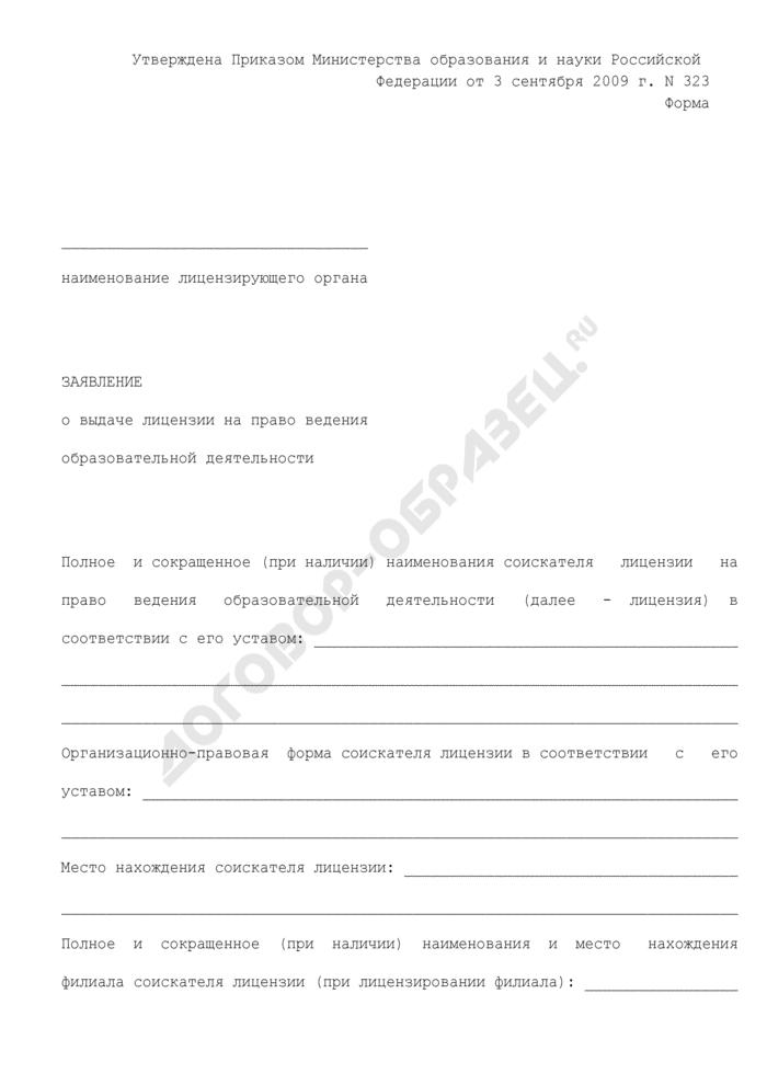 Заявление о выдаче лицензии на право ведения образовательной деятельности. Страница 1