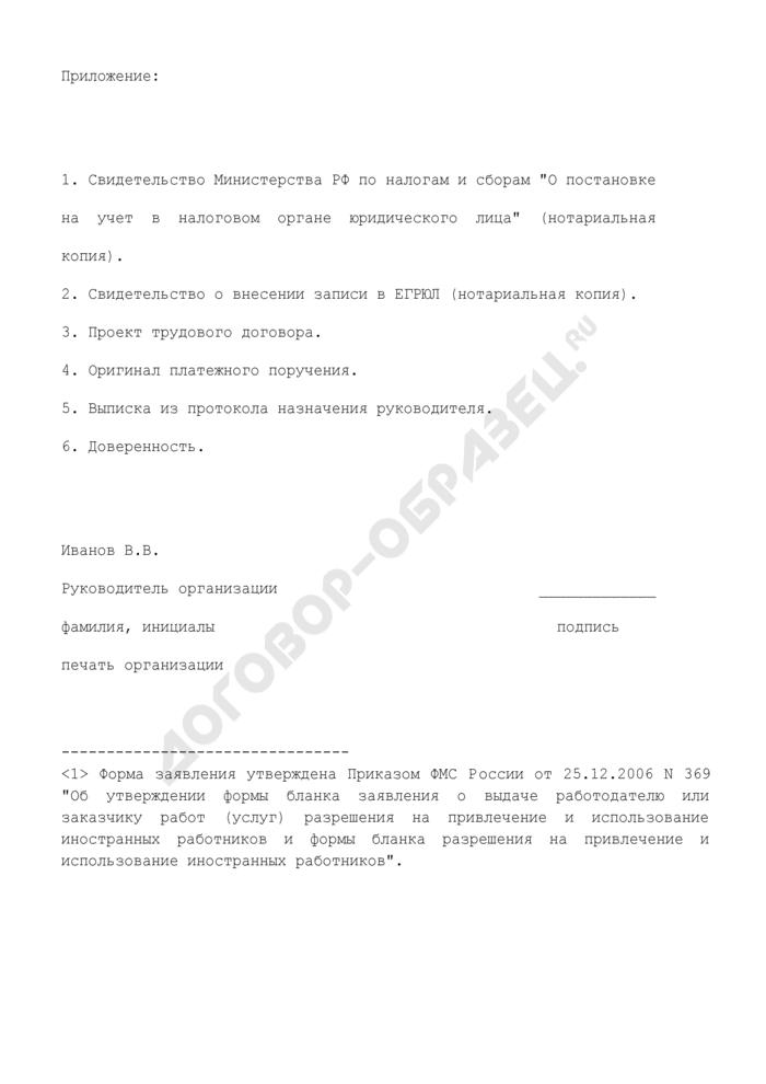 Заявление о выдаче работодателю или заказчику работ (услуг) разрешения на привлечение и использование иностранных работников (пример заполнения). Страница 3