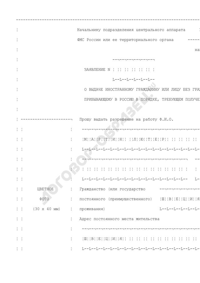 Заявление о выдаче иностранному гражданину или лицу без гражданства разрешения на работу, прибывающему в Россию в порядке, требующем получения визы (пример заполнения). Страница 1