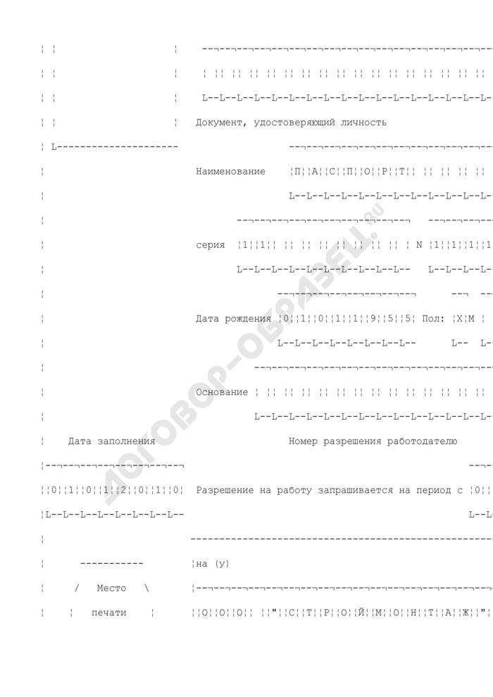 Заявление о выдаче иностранному гражданину или лицу без гражданства разрешения на работу, прибывающему в Россию в порядке, требующем получения визы (пример заполнения). Страница 2