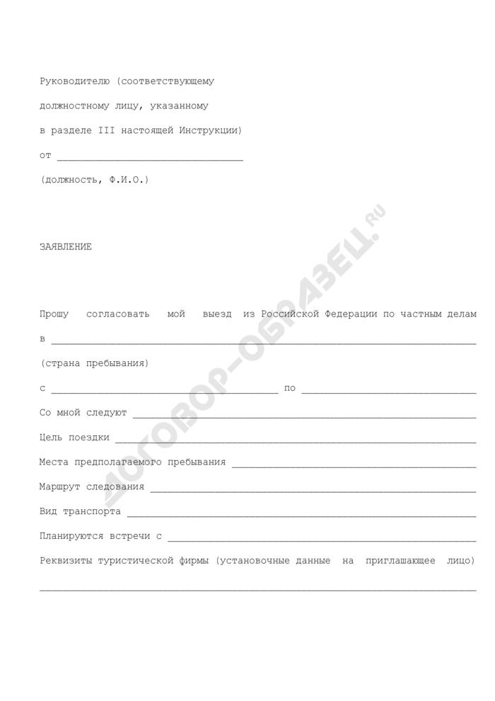 Заявление о выезде из Российской Федерации сотрудника центрального аппарата Федеральной службы финансово-бюджетного надзора (территориального управления), имеющего допуск к государственной тайне и осведомленного в сведениях особой важности или совершенно секретных сведениях. Страница 1
