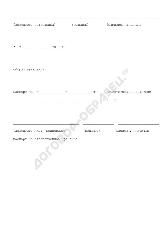 Заявление о выезде из Российской Федерации сотрудника центрального аппарата Федеральной службы финансово-бюджетного надзора (территориального управления), имеющего допуск к государственной тайне и осведомленного в сведениях особой важности или совершенно секретных сведениях. Страница 2