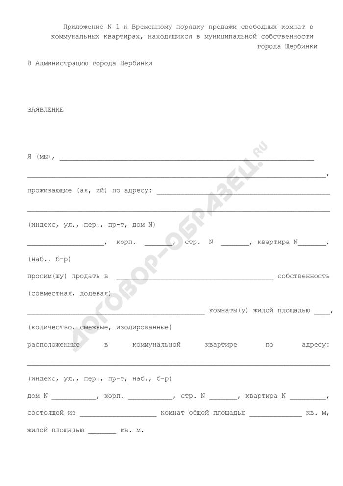 Заявление о выкупе освободившейся комнаты в коммунальной квартире, находящейся в муниципальной собственности города Щербинки Московской области. Страница 1