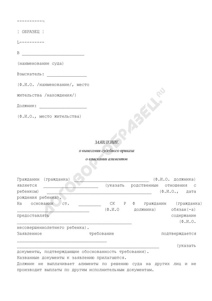 Заявление о вынесении судебного приказа о взыскании алиментов (образец). Страница 1