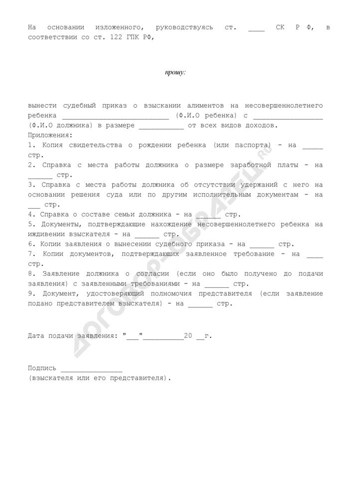 Заявление о вынесении судебного приказа о взыскании алиментов (образец). Страница 2