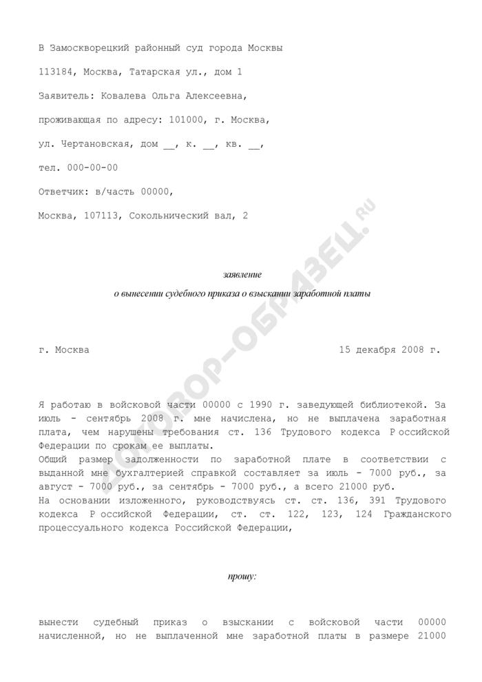 Заявление о вынесении судебного приказа о взыскании заработной платы (пример). Страница 1