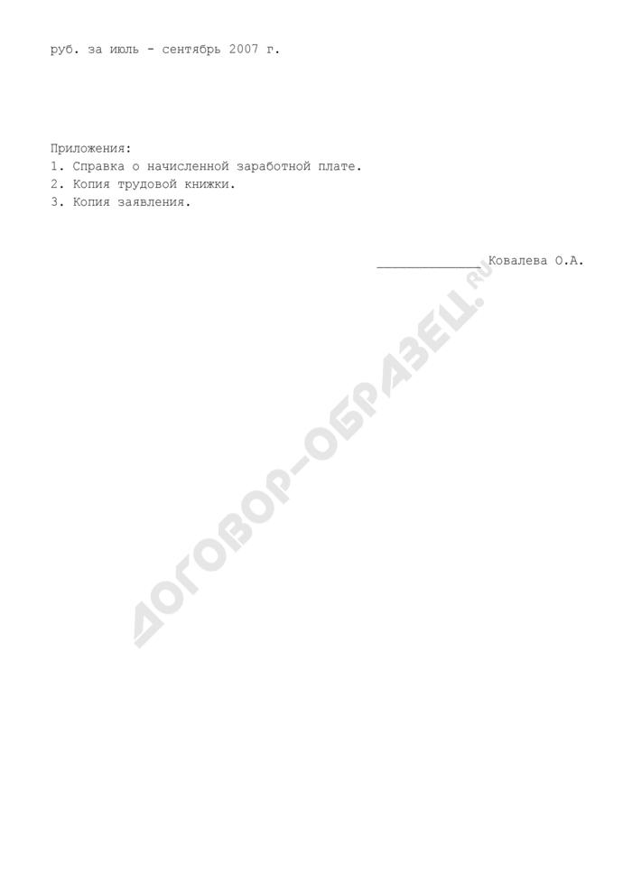 Заявление о вынесении судебного приказа о взыскании заработной платы (пример). Страница 2