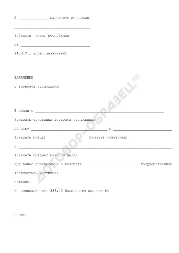 Заявление в налоговую инспекцию о возврате государственной пошлины, уплаченной при подаче искового заявления. Страница 1