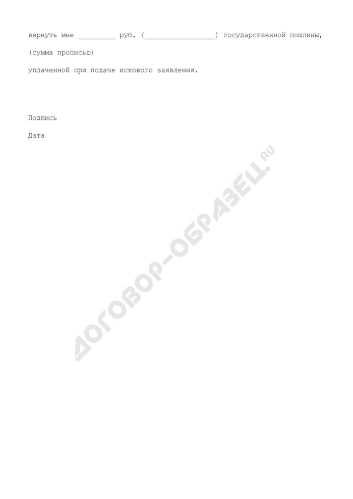 Заявление в налоговую инспекцию о возврате государственной пошлины, уплаченной при подаче искового заявления. Страница 2
