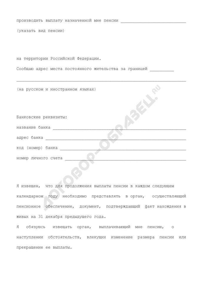Заявление о выплате пенсии на территории Российской Федерации. Страница 3