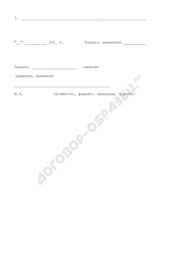 Заявление о выплате страхового обеспечения работнику налоговых органов в случае получения в связи с осуществлением им служебной деятельности тяжкого или менее тяжкого телесного повреждения. Страница 3
