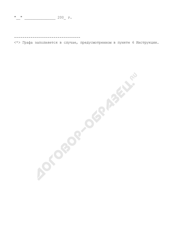 Заявление о выплате денежной компенсации члену семьи погибшего (умершего) военнослужащего. Страница 3