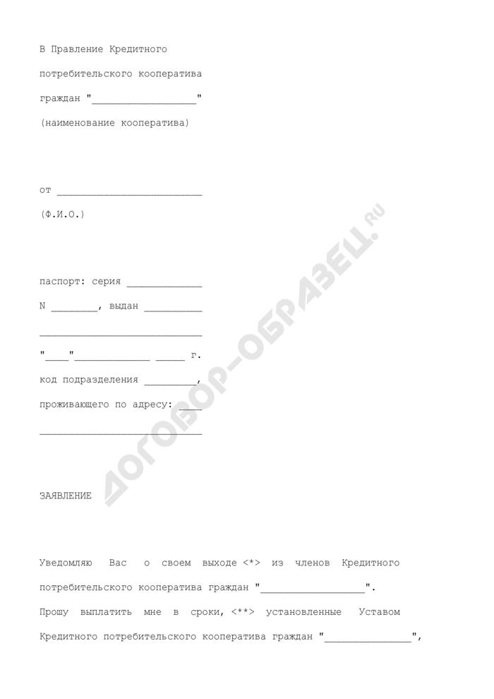 Заявление о выходе из членов кредитного потребительского кооператива. Страница 1