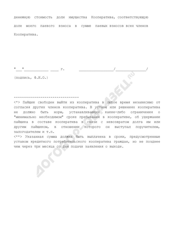 Заявление о выходе из членов кредитного потребительского кооператива. Страница 2